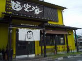 麺空海 広島のグルメ