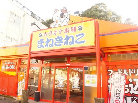 カラオケ まねきねこ 小山中央店