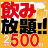 居酒屋 おとずれ 名古屋駅店のおすすめポイント1