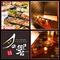 月の響 渋谷本店の写真