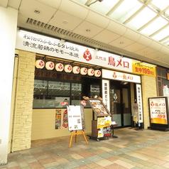 三代目鳥メロ 福井駅前店の外観1