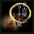 地鶏と地酒 名古屋コーチン屋 六本木店のロゴ