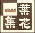 葉花集のロゴ