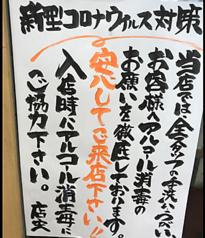 寿司居酒屋 市場ずし 駅前のおすすめポイント1