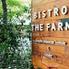 BISTRO THE FARM ビストロ ザ ファームのロゴ