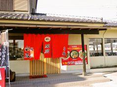 らー麺 彩羅の写真