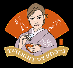 TWILIGHTたそがれヨーコ [ 新潟県新潟市中央区 ]