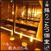 飯家 おかん 元町店の雰囲気2