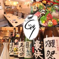 和食ダイニング彩の写真