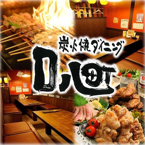 大阪の超人気店◎名物!口八町特製唐揚げが美味い!!深夜3時まで元気に営業!