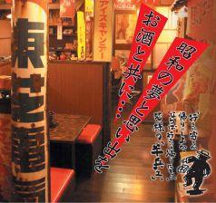半兵ヱ 高円寺駅前店の写真