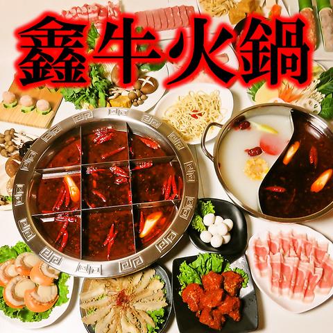 博多で本格火鍋を味わえる!全19品食べ飲み放題コースは3780円~!