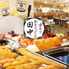 串カツ田中 品川港南口店の写真