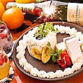 サプライズ手伝いしますスタッフまで!!【蕨 居酒屋 個室 飲み放題 宴会 女子会 エンドレス 朝まで サプライズ!】