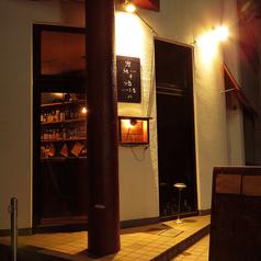 炭焼キ酒場ルの雰囲気1