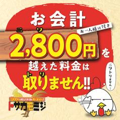 2800円を超えた料金は取りません トサカモミジ 池袋店のコース写真