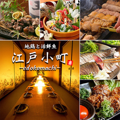 江戸小町 池袋店の写真