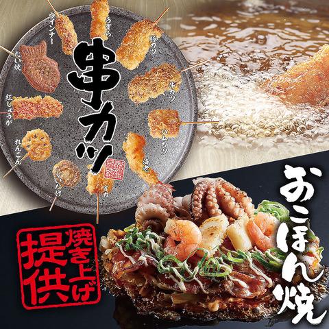 お好み焼本舗 柳津店