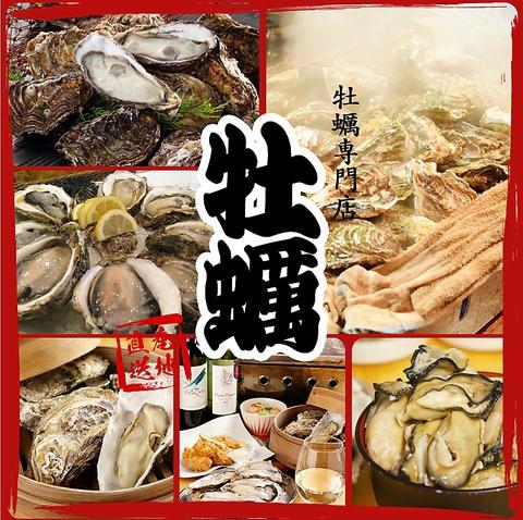 名古屋・大阪・神戸など全国30店舗以上あるあの有名な『牡蠣小屋フィーバー』