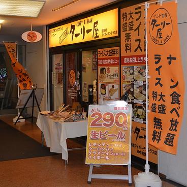 ターリー屋 飯田橋アイガーデンテラス店の雰囲気1