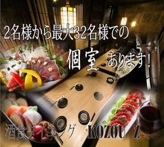 酒食ダイニング KOZOU Zの写真