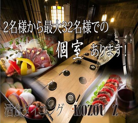 全国の日本酒40種以上を飲み放題!
