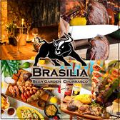 シュラスコ 肉バル ブラジリア BRAZILIA 新宿店