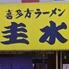 喜多方ラーメン 圭水のロゴ