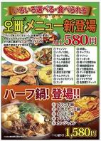 いろいろ選べる!食べられる!新登場580円メニュー!