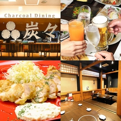 Charcoal Dining 炭々