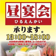 魚一番 博多 筑紫口本店の雰囲気1