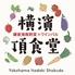 鎌倉湘南野菜 ワインバル 横濱頂食堂のロゴ