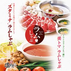温野菜 浦添ピーズスクエア店