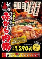 新登場『赤から肉鍋』 1人前1,290円(税抜)