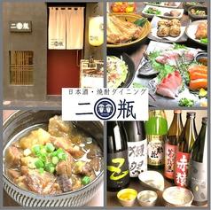 日本酒 焼酎ダイニング 二瓶の写真