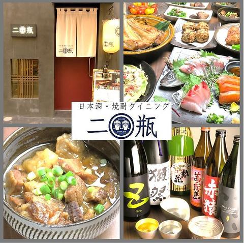 日本酒・焼酎ダイニング 二瓶