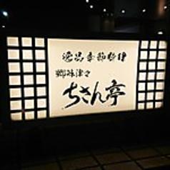 郷味津々 ちさん亭の写真