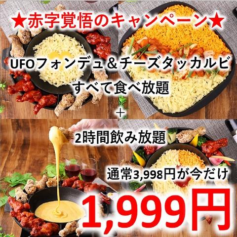 【徳島初】韓国チーズグルメ専門店がOPEN!インスタ映え料理を多数ご用意しております