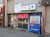 味の店 二幸の雰囲気3