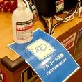 店舗入り口と手洗い場にはアルコールを設置いたしました。入店時と手洗い時にはアルコール消毒のご協力をお願い致します。また、入店時に発熱や席などの異常が認められる場合は店内飲食をお断りさせて頂く場合がございます。店内が込み合った場合は入店を制限させて頂きます。