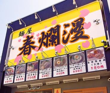 麺屋 春爛漫の雰囲気1