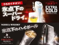 限られたお店でしか飲めない、氷点下ビールをご用意!