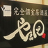 個室居酒屋 やま田のロゴ