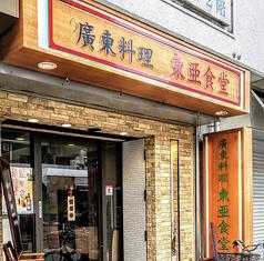 広東料理 東亜食堂イメージ