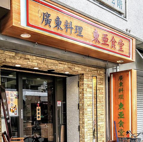 目にも鮮やかな老舗の広東料理。素材の持ち味を生かした丁寧な味付けがこだわり!