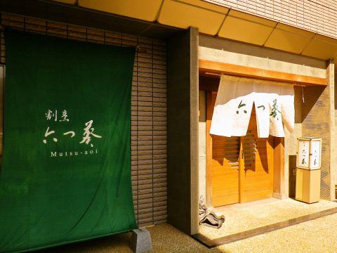 ホテル1階にある割烹料理店。日本庭園をはじめ和の伝統の文化を感じられるお店です。