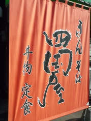 八幡東区 四国屋の写真