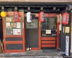 和創Dining いさみ Isamiの写真