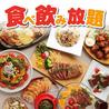 チーズキッチン 札幌駅前店のおすすめポイント1