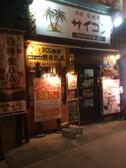 グローバルキッチン 居酒屋 サイゴン